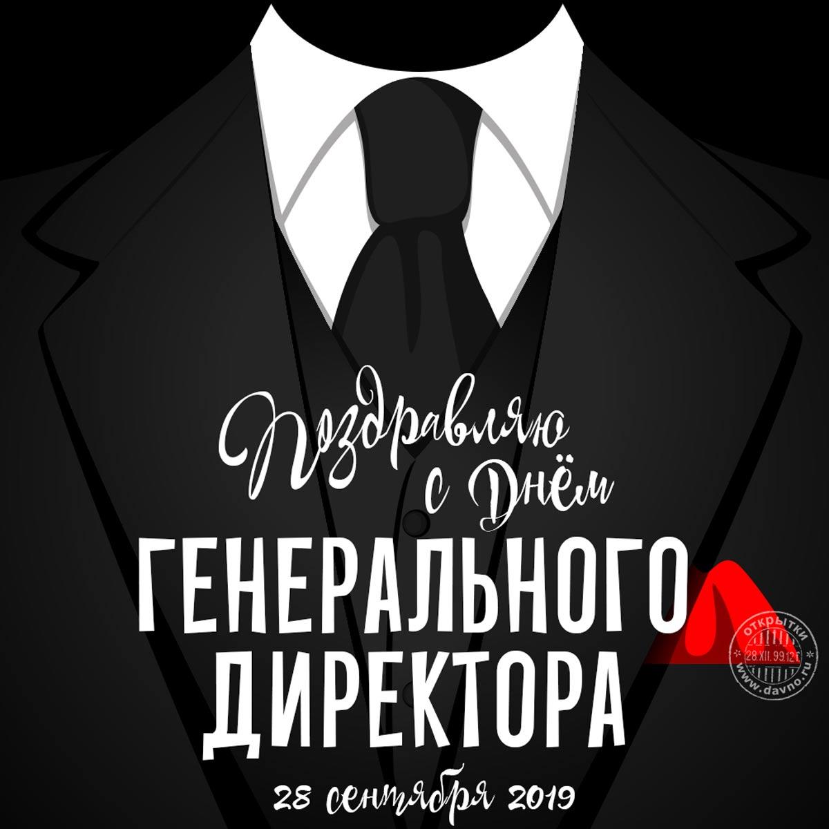 Удивительные фото на день генерального директора в России (2)