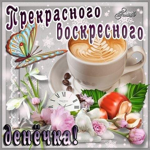 Утро воскресенье картинк и открытки010
