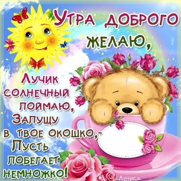 Утро воскресенье картинк и открытки015