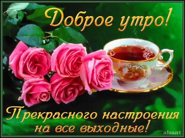 Утро воскресенье картинк и открытки016