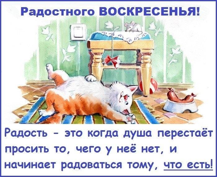 Утро воскресенье картинк и открытки018