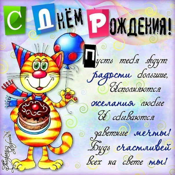 Фото поздравления с днем рождения парню   милые открытки (21)