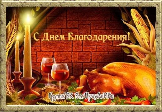 Четвертый четверг ноября День благодарения 24 100 010