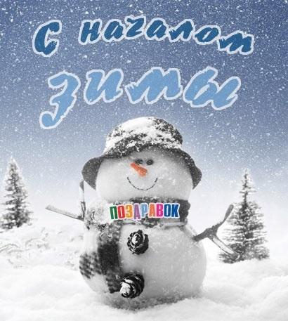 1 декабря Первый день зимы 22 001 001