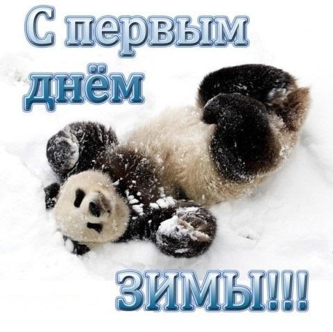1 декабря Первый день зимы 22 001 002