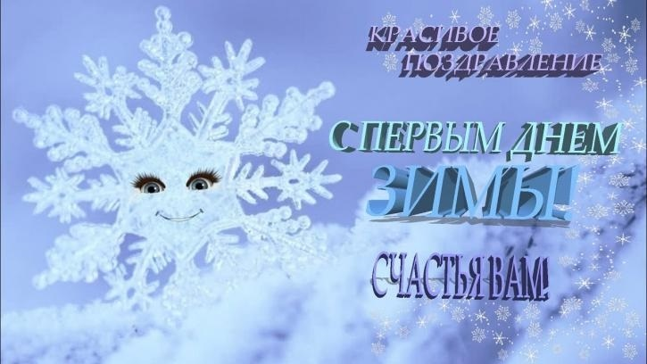 1 декабря Первый день зимы 22 001 003