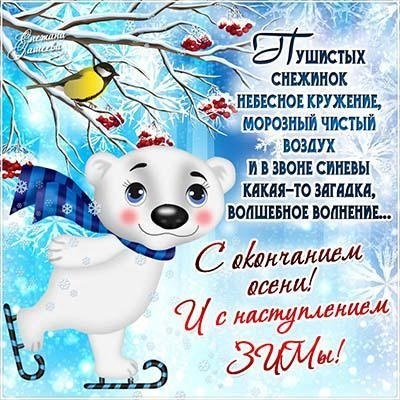1 декабря Первый день зимы 22 001 004