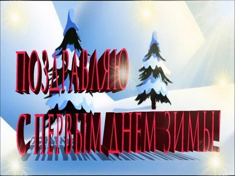 1 декабря Первый день зимы 22 001 006