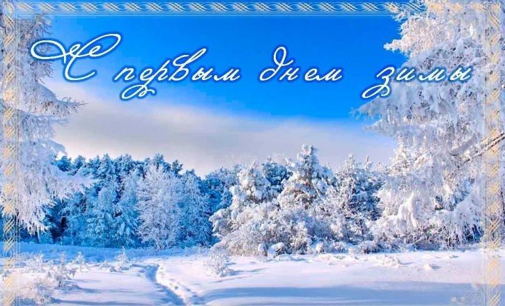1 декабря Первый день зимы 22 001 008