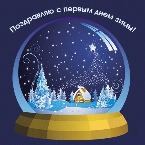 1 декабря Первый день зимы 22 001 010