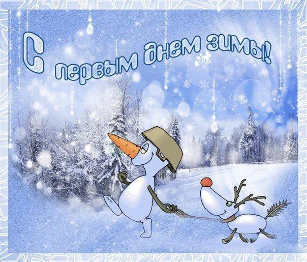 1 декабря Первый день зимы 22 001 011