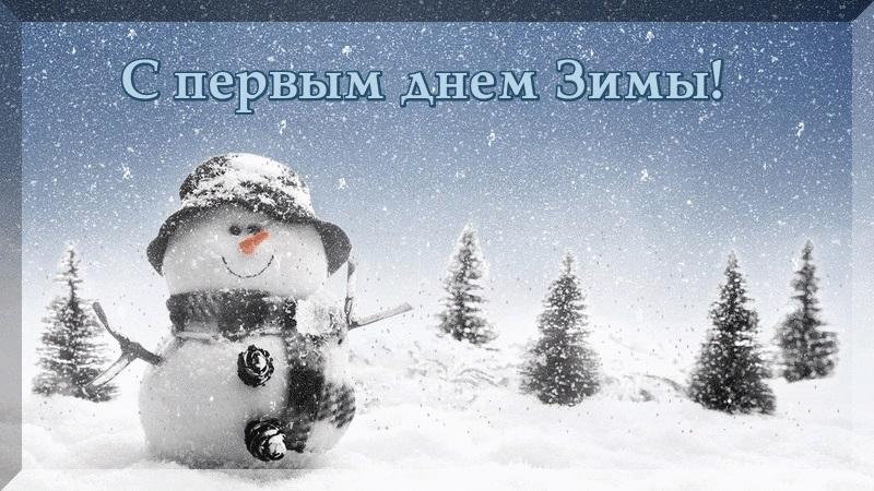 1 декабря Первый день зимы 22 001 016