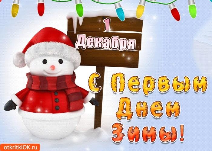 1 декабря Первый день зимы 22 001 017