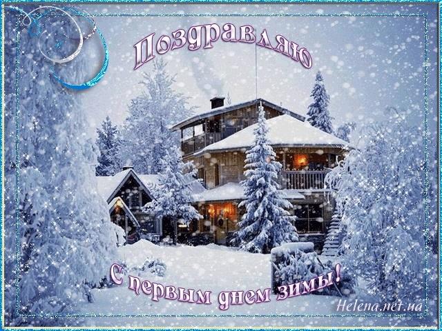 1 декабря Первый день зимы 22 001 018