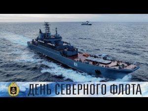 1 июня День Северного флота России 002