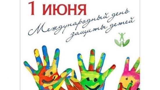 1 июня Международный день защиты детей 001