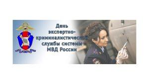 1 марта День создания криминалистической службы в России 004