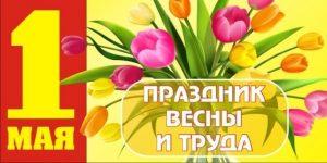 1 мая Праздник весны и труда 007
