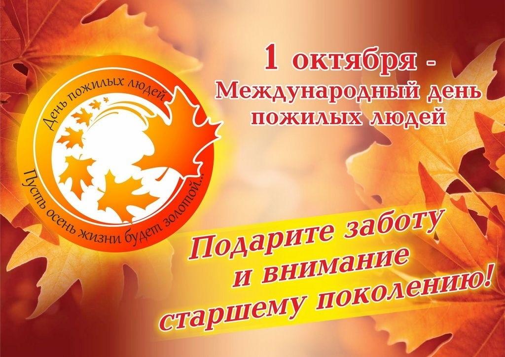 1 октября Всемирный день пожилого человека 20 004 019