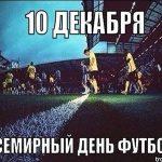 10 декабря Всемирный день футбола — красивые картинки (23 фото)