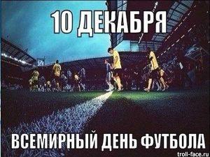 10 декабря Всемирный день футбола 23 01 010