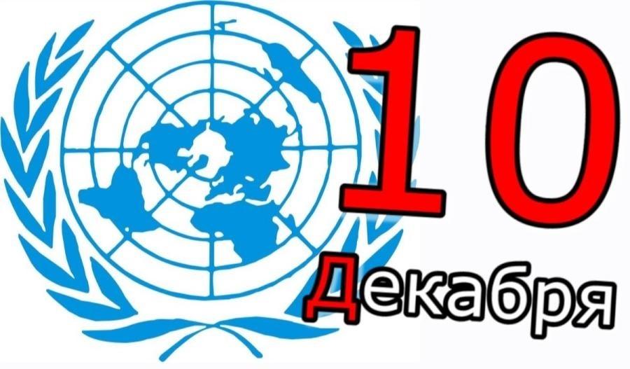 10 декабря День прав человека 24 02 017