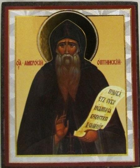 10 июля Обретение мощей преподобного Амвросия Оптинского 003