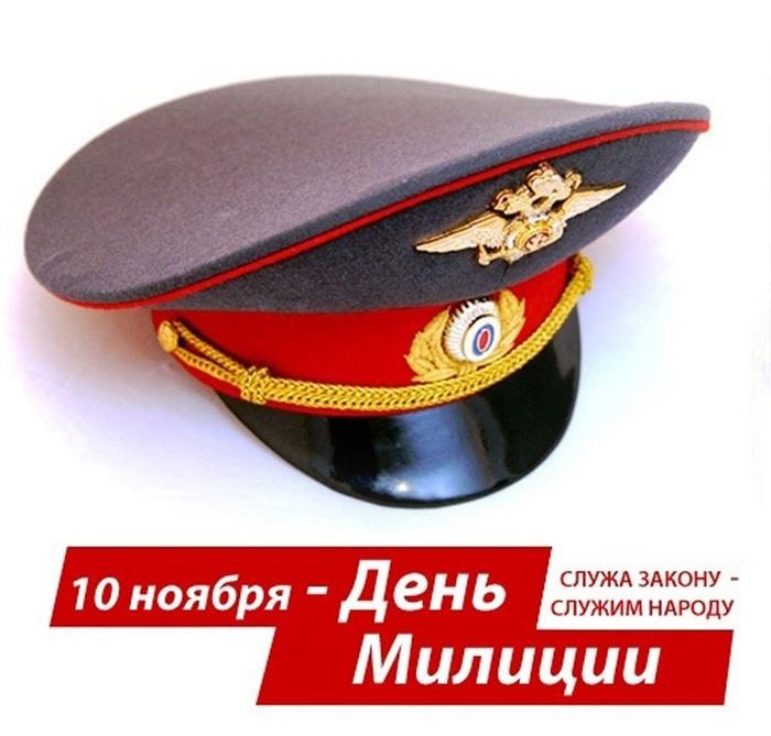 День милиции в россии картинки