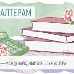 10 ноября Международный день бухгалтера — интересные открытки (22 фото)