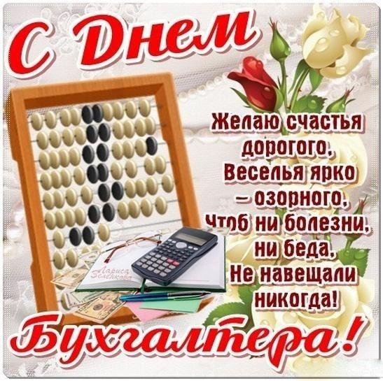 С днем международного бухгалтера открытки, для детей картинки