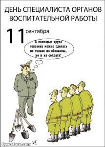 11 сентября День специалиста органов воспитательной работы 007