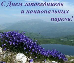 11 января День заповедников и национальных парков 009