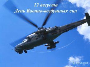 12 августа День военно воздушных сил (ВВС) 009