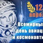 12 апреля Всемирный день авиации и космонавтики (20 фото)