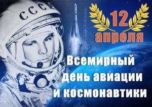 12 апреля Всемирный день авиации и космонавтики 009