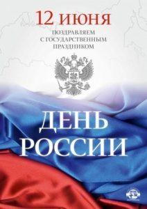 12 июня День России 002