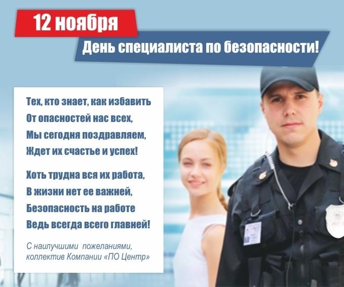 12 ноября День специалиста по безопасности 22 010 018