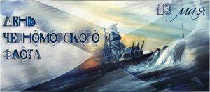 13 мая День Черноморского флота 019