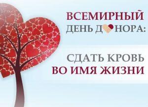 14 июня Всемирный день донора крови 015
