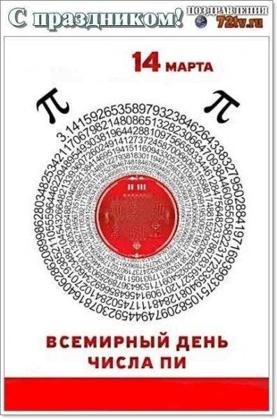 14 марта Международный день числа «Пи» 009