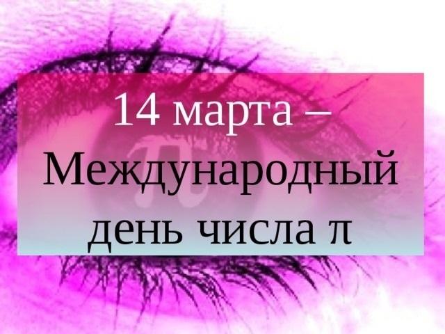 14 марта Международный день числа «Пи» 010