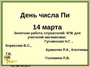 14 марта Международный день числа «Пи» 014