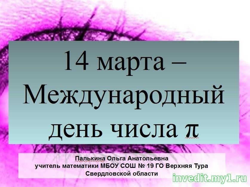 14 марта Международный день числа «Пи» 015
