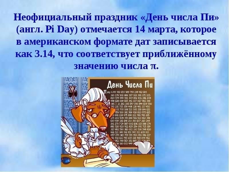 14 марта Международный день числа «Пи» 017