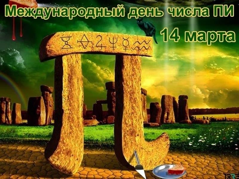 14 марта Международный день числа «Пи» 018