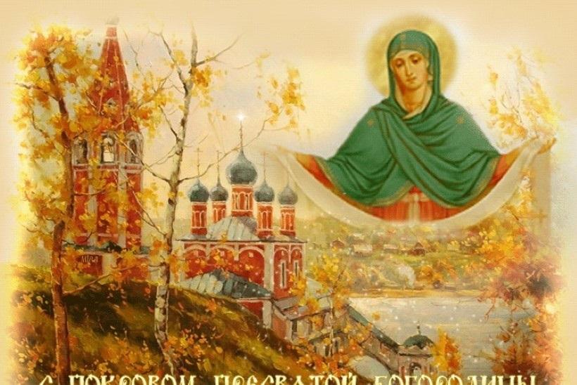 14 октября Покров Пресвятой Богородицы 19 014 011