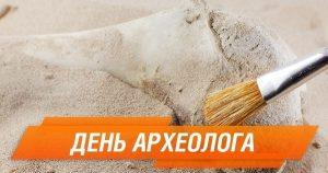 15 августа День археолога 004
