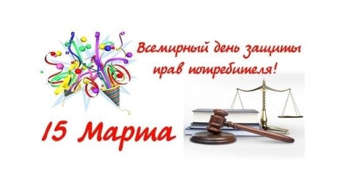 15 марта Всемирный день защиты прав потребителей 003