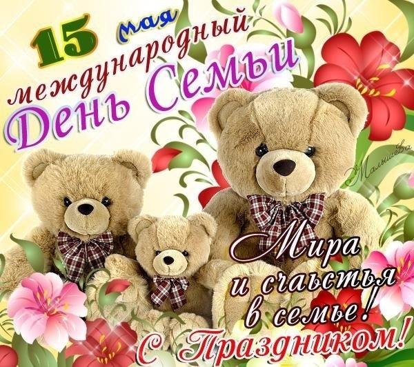 15 мая Международный день семьи 014