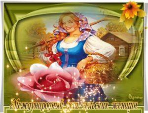 15 октября Всемирный день сельских женщин 24 017 023